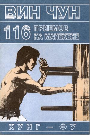 116 приемов Вин Чун на манекене, демонстрируемые Великим Мастером Вин Чун кунг-фу Ип Маном