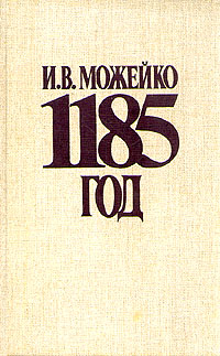 1185 год. Восток - Запад