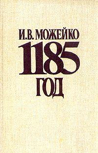 1185 год Восток - Запад