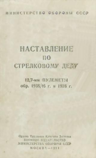 12,7-мм пулеметы обр. 1938/46 г. и 1938 г. Наставление по стрелковому делу