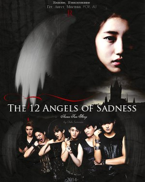 12 ангелов печали (СИ)