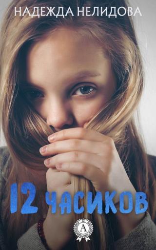 12 часиков [сборник]