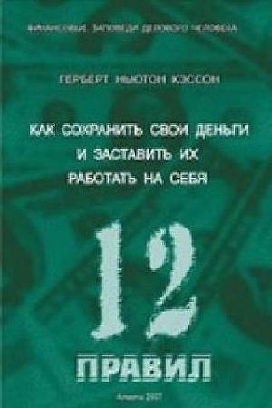 12 Правил инвестирования Герберта Н. Кэссона