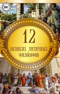 12 великих античных философов