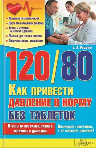 120/80 [Как привести давление в норму без таблеток]