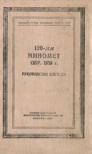 120-мм миномет обр. 1938 г. Руководство службы