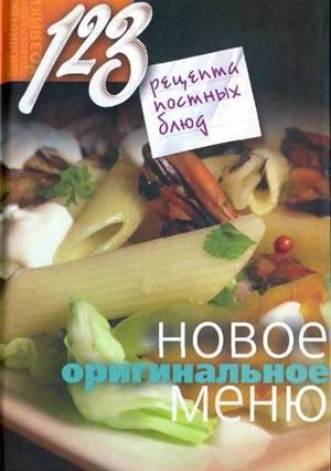 123 рецепта постных блюд. Новое оригинальное меню