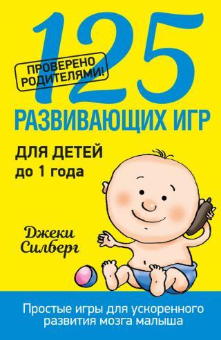 125 развивающих игр для детей до 1 года