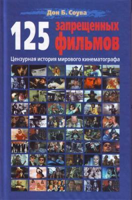 125 запрещённых фильмов: цензурная история мирового кинематографа