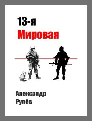 13-ая Мировая Война