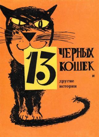 13 черных кошек и другие истории