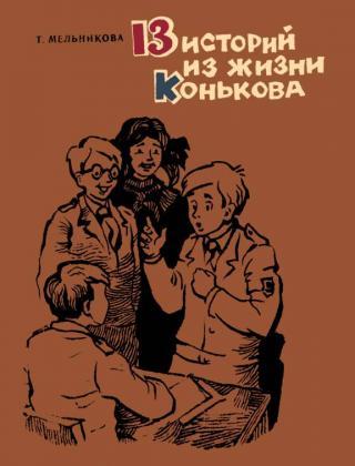 13 историй из жизни Конькова