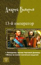 13-й Император. Дилогия