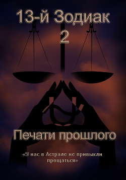 13-й Зодиак:2 - Печати прошлого (СИ)