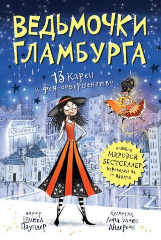 13 Карен и фея-совершенство [Witch Glitch - ru/litres]