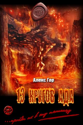 13 кругов ада [СИ]