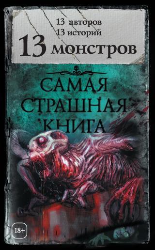 13 монстров [антология; litres]