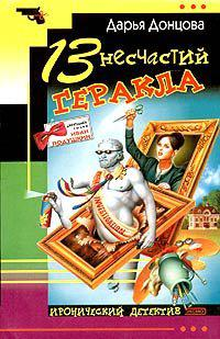 13 несчастий Геракла