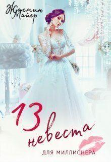 13 невеста для миллионера (СИ)