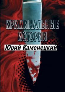 13 нот смерти. Криминальные истории