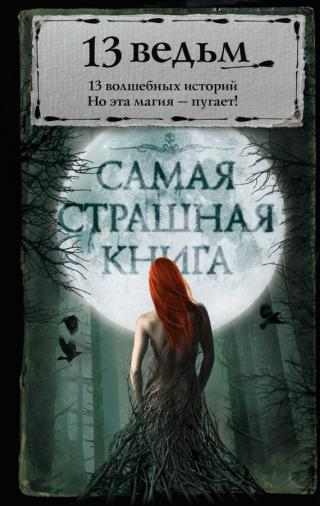 13 ведьм (сборник)