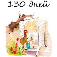 130 дней