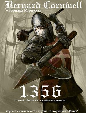 1356 (ЛП) (др.перевод)