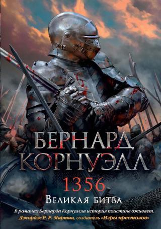 1356. Великая битва [litres]