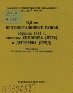 14,5-мм противотанковые ружья образца 1941 г. системы Симонова (ПТРС) и Дегтярева (ПТРД): памятка по обращению и сбережению
