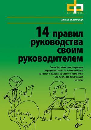 14 правил руководства своим руководителем