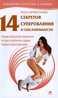 14 секретов суперобаяния и сексапильности