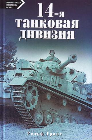14-я танковая дивизия. 1940-1945