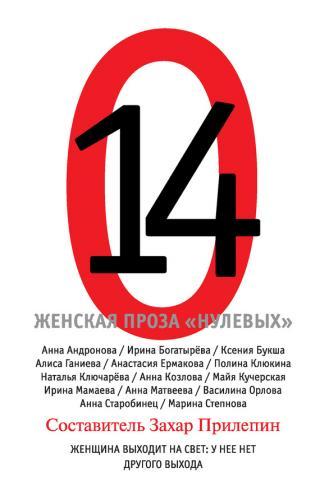 14. Женская проза «нулевых»