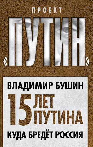15 лет Путина. Куда бредёт Россия