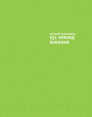151 эпизод ЖЖизни