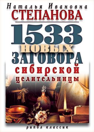 1533 новых заговора сибирской целительницы