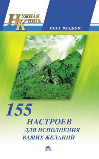 155 настроев для исполнения ваших желаний