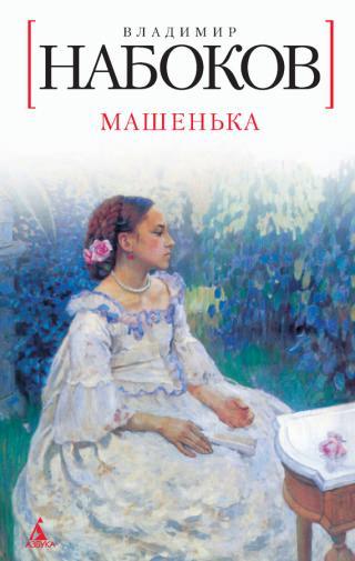 ماتشنكا (Машенька - ar)