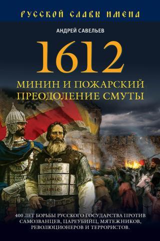 1612. Минин и Пожарский. Преодоление смуты