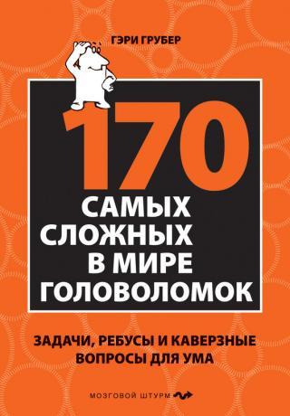 170 самых сложных в мире головоломок