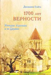 1700 ЛЕТ ВЕРНОСТИ. История Армении и ее Церкви