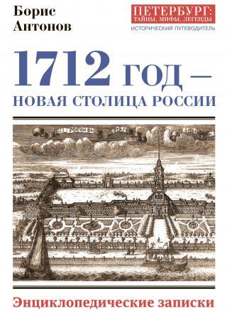 1712 год – новая столица России [Энциклопедически записки] [litres]