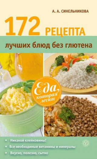 172 рецепта лучших блюд без глютена