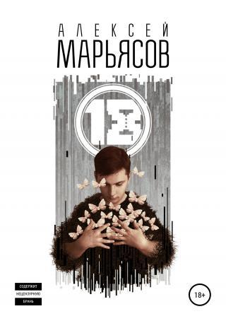 18 [publisher: SelfPub]