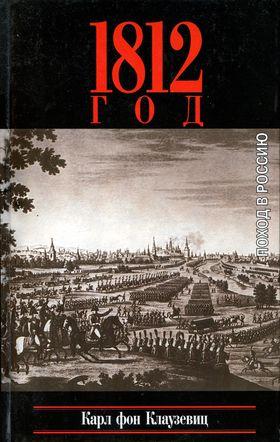 1812 год. Поход в Россию