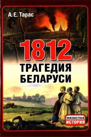 1812 год - трагедия Беларуси