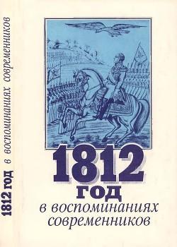 1812 год в воспоминаниях современников