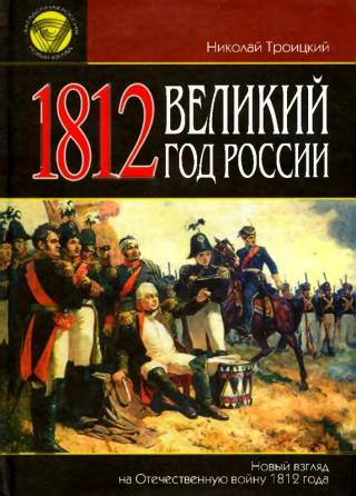 1812. Великий год России [Новый взгляд на Отечественную войну 1812 года]