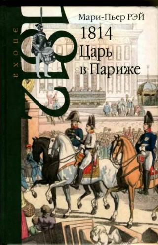 1814. Царь в Париже