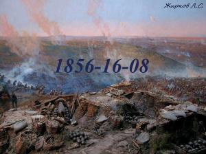 1855-16-08 (СИ)